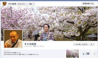 Facebookページ「幸せ実践塾」