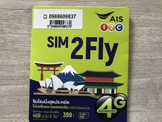 AISのツアーSIM(SIM 2Fly)