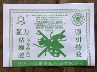 ハエ取り紙(表)