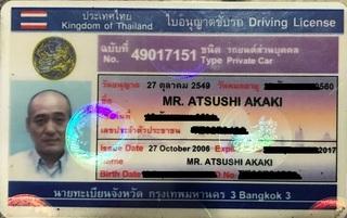 タイの古い運転免許証