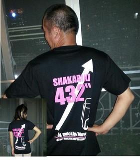 しゃかりき432のTシャツ