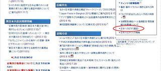 在タイ日本大使館のWEBサイトをスクロール