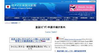 在タイ日本大使館のWEBサイト・ビザ申請のページ