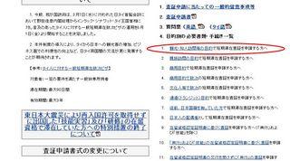 在タイ日本大使館のWEBサイト・ビザ申請のページをスクロール