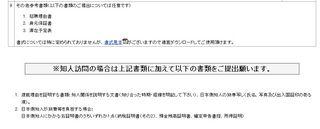 在タイ日本大使館のWEBサイト・ビザ申請に必要な日本人が用意する資料