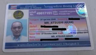 幸せ実践塾−傷つきやすい、内気、自信がない、を幸せ体質に改善します。-タイの免許証